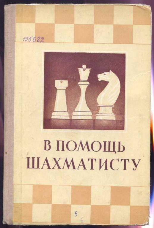 Художественные книги о шахматах