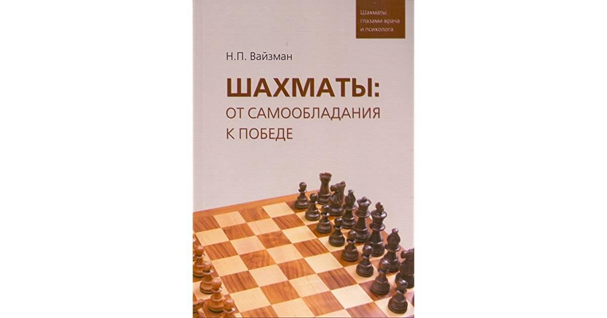 Лучшие книги по шахматам - топ-10 популярных учебников