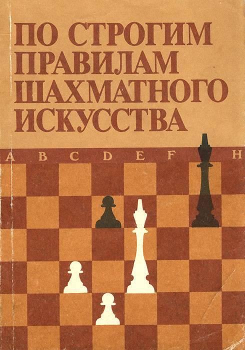 Игра чатуранга - прообраз современных шахмат
