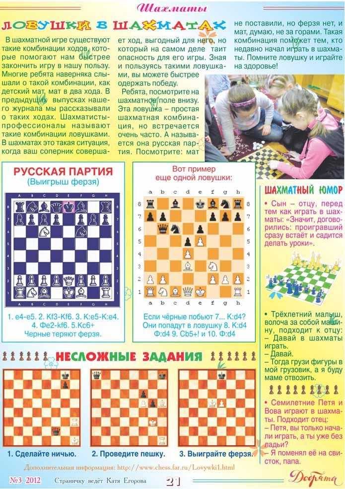 Как поставить шах и мат в шахматах за три хода