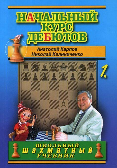 Защита алехина в шахматах: за белых и за чёрных + видео