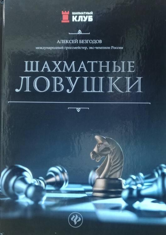 Ничья в шахматах   правила, в каких случаях фиксируется ничья