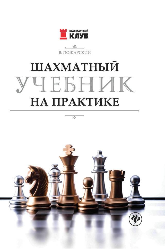 Путешествие в шахматное королевство (авербах, бейлин)