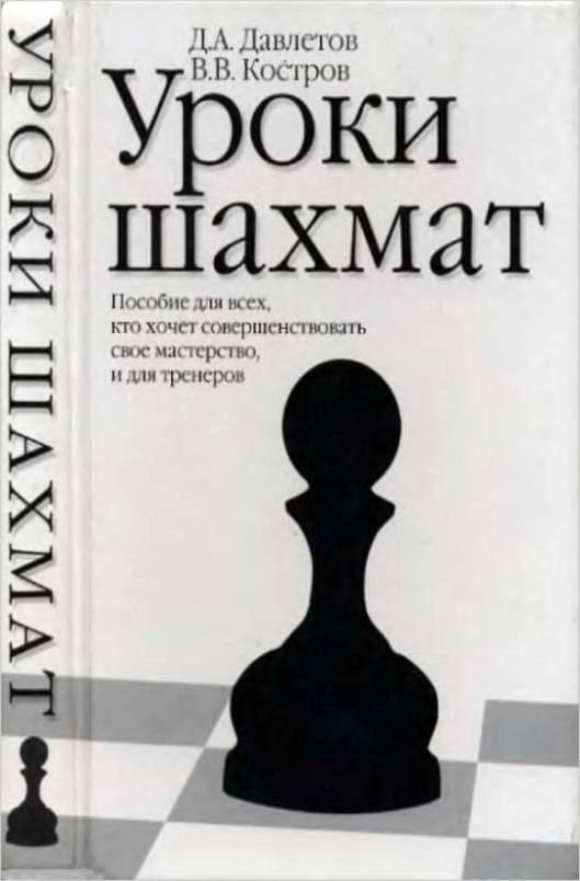 Рихард рети: биография, знаменитый шахматный этюд, лучшие партии