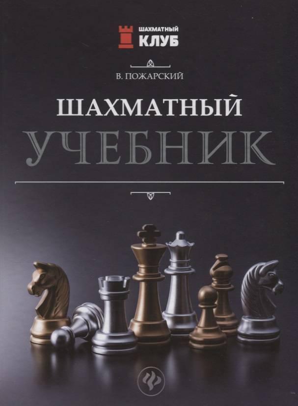 5 лучших книг по шахматам - рейтинг 2021