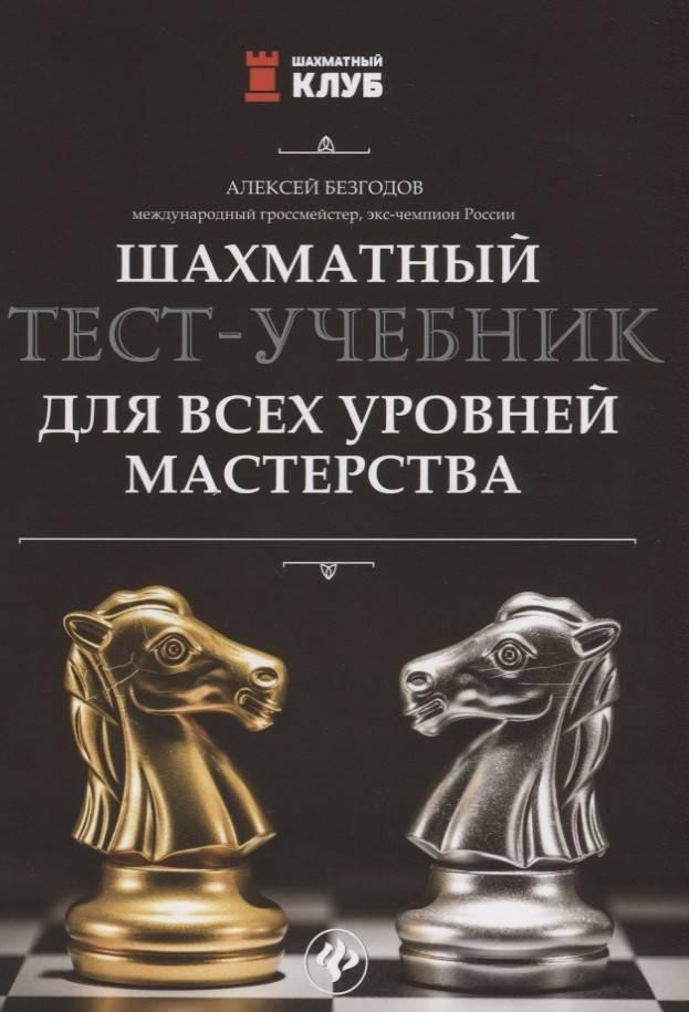 Шахматные книги   читать, скачать бесплатно лучшие книги для детей