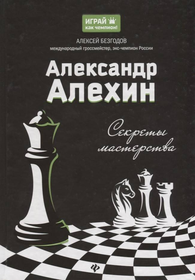 Книги о шахматах, шахматистах