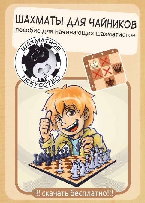 Лучшие книги по шахматам для начинающих (детей и взрослых) и для опытных игроков