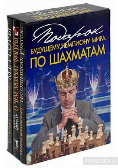 Секреты практических шахмат (джон нанн)