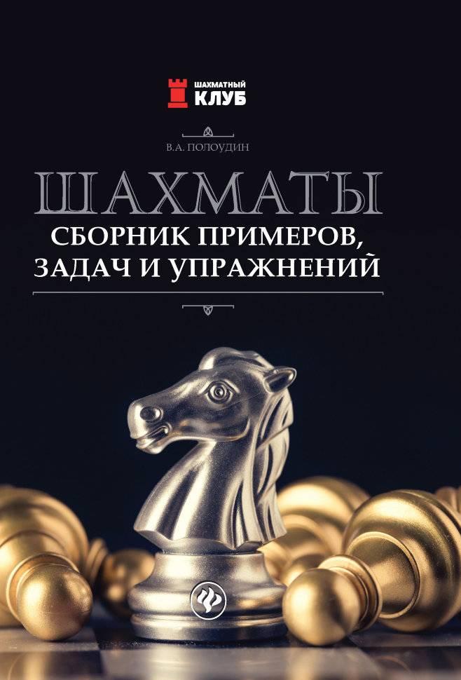 10 лучших книг для обучения шахматам, которые помогут научиться качественно играть - все курсы онлайн