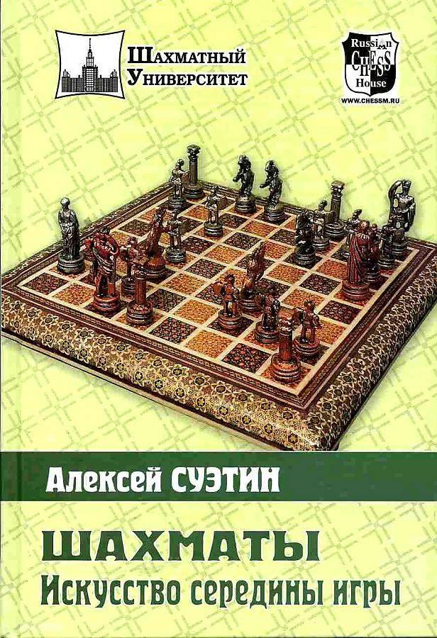 Джон нанн. секреты практических шахмат