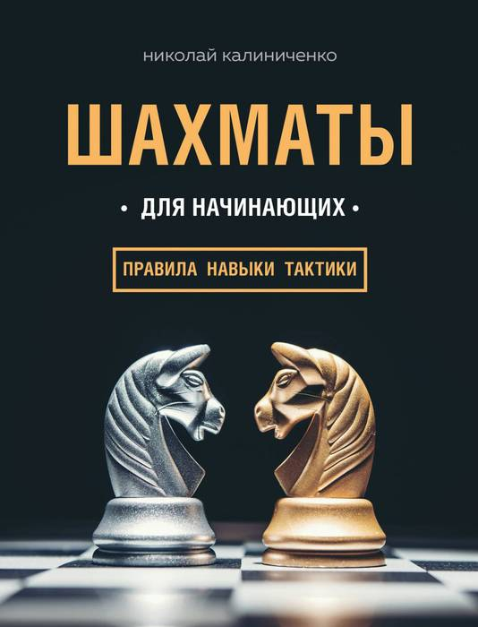5 лучших книг по шахматам