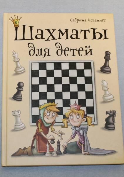 Художественные и документальные книги о шахматах