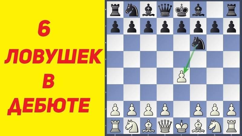 Шахматные ловушки в дебюте