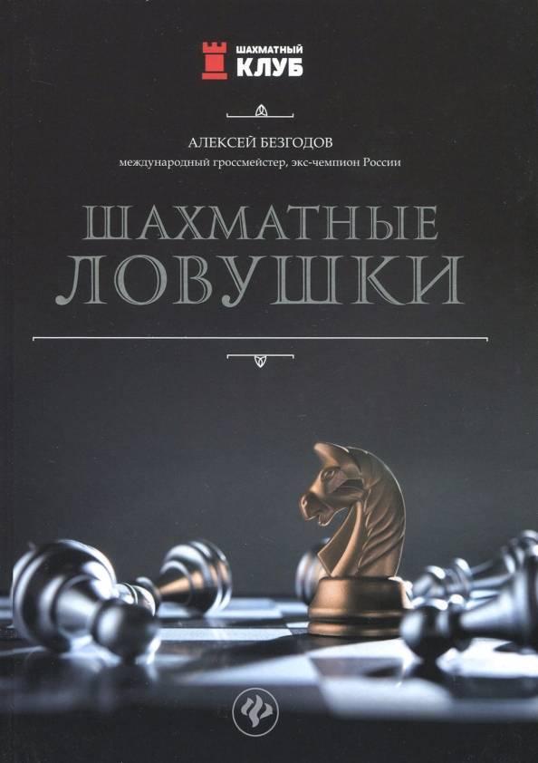 Северный гамбит в шахматах - ловушки за белых и черных