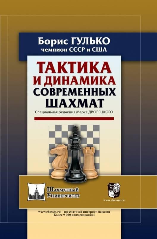 Лучшие книги по шахматам - топ-10 популярных учебников по шахматной тактике