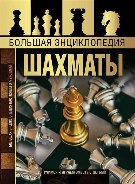 Защита оуэна в шахматах: партии и видео