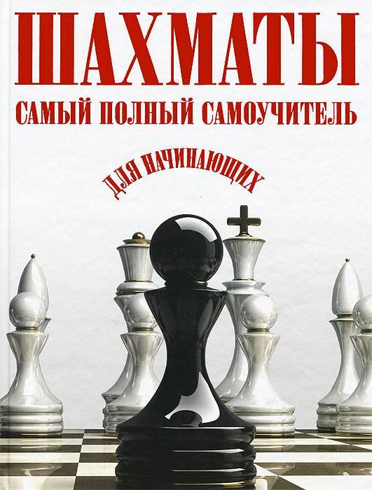 10 лучших книг о шахматах. это должен прочесть каждый!
